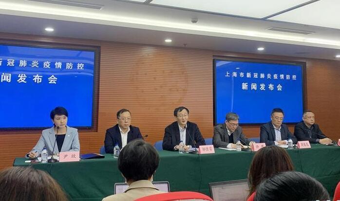 上海举行新冠肺炎疫情防控新闻发布会