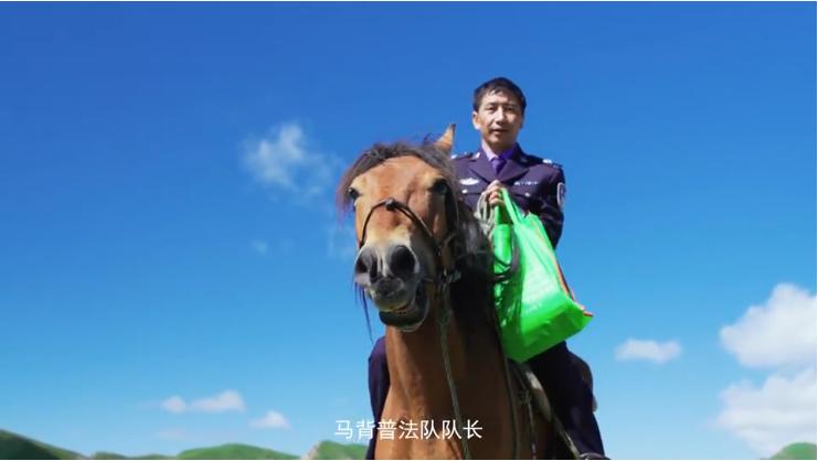 马背上的最后一公里