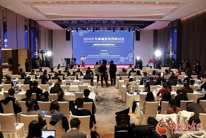 2020全球减贫伙伴研讨会通过《陇南共识》