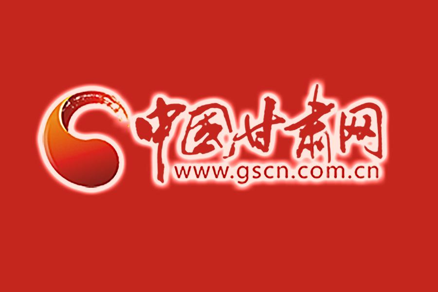 甘肃省自主修建的天水至陇南铁路开工 唐仁健出席仪式并宣布开工