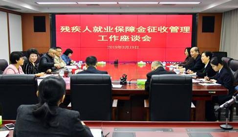 甘肃省残疾人就业保障金实行分档减缴政策