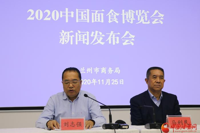 """期待见""""面""""——2020中国面食博览会12月1日在兰举办"""