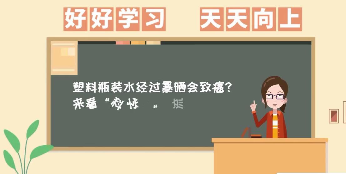 """微动画丨瓶装水暴晒会致癌?来看""""科学""""流言榜怎么说!"""