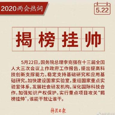 甘肃省加大对科技揭榜挂帅制项目支持力度