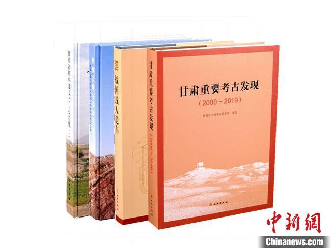 甘肃集中出版四部考古学术著作 展示20年来考古发掘成果