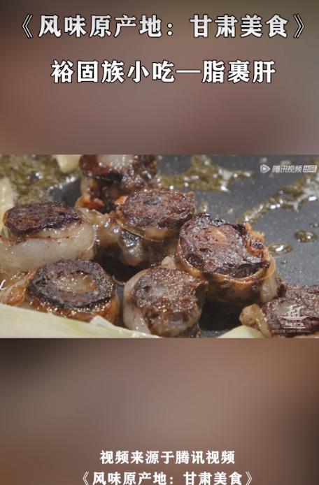 《风味原产地:甘肃美食》裕固族小吃——脂裹肝