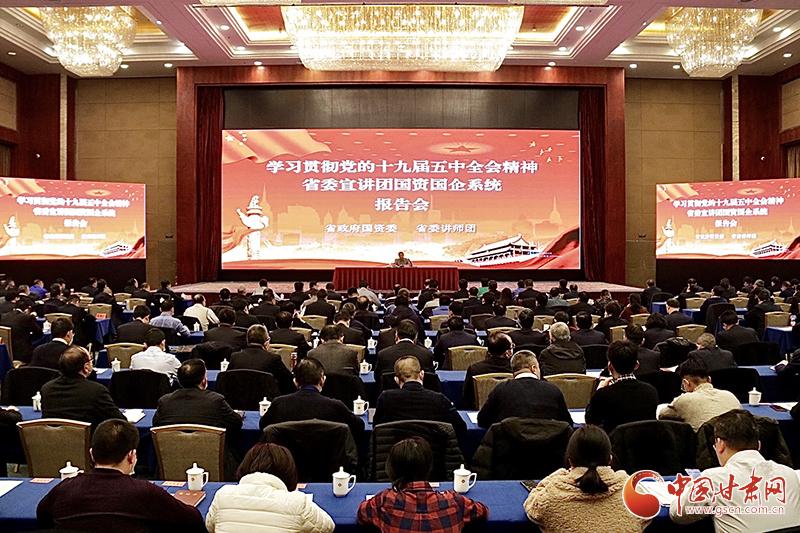 学习贯彻党的十九届五中全会精神省委宣讲团国资国企系统报告会在兰举行