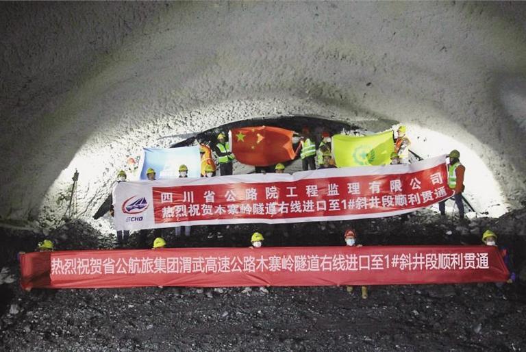 渭武高速公路木寨岭特长隧道 取得节点性进展