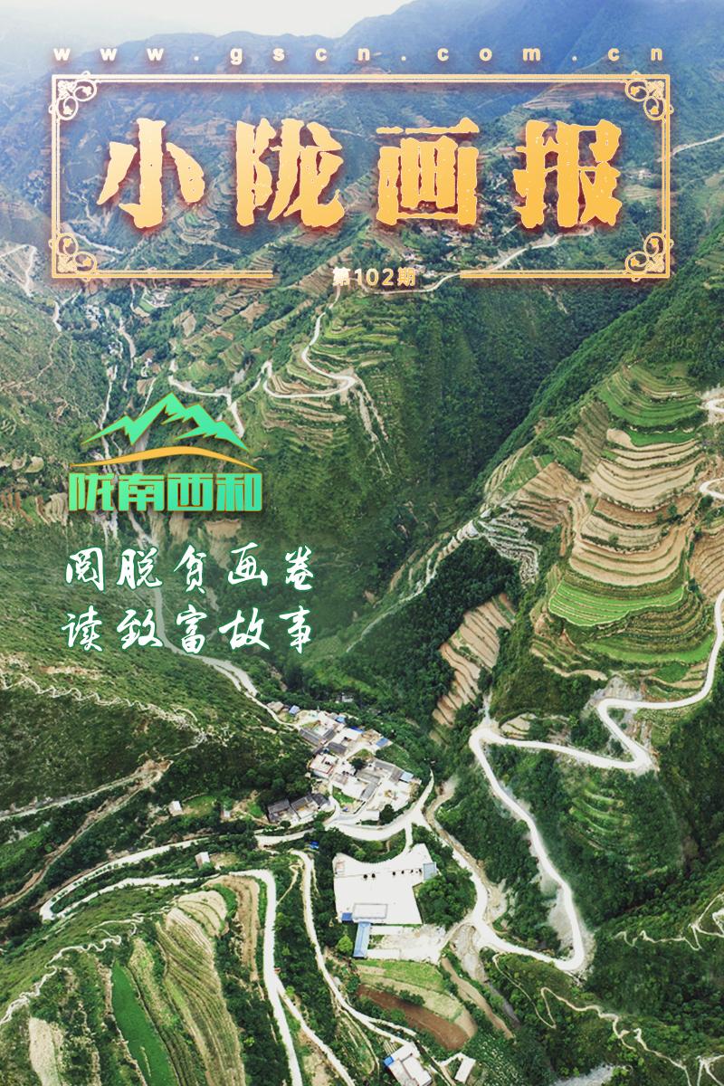 【小陇画报·102期】陇南西和:阅脱贫画卷 读致富故事