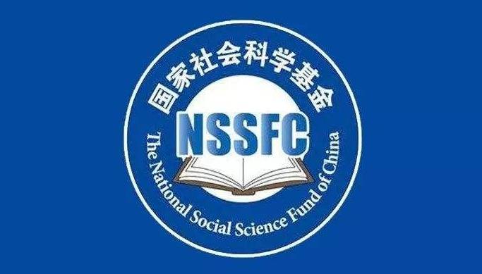 甘肃省五项课题获批国家社科基金重大项目