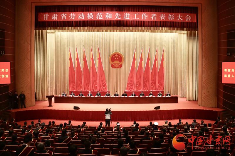 【快讯】2020年甘肃省劳动模范和先进工作者表彰大会在兰举行 林铎讲话 任振鹤主持