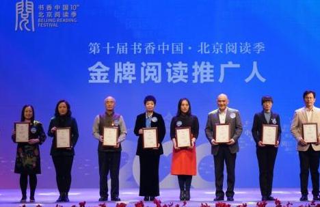 书香中国·北京阅读季举办阅读盛典 十年读者扩至上亿人
