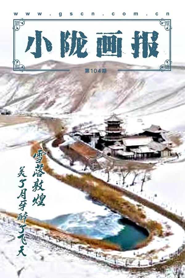 【小陇画报·104期】雪落敦煌 美了月牙醉了飞天