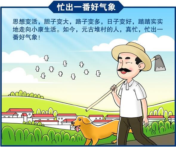"""新华社漫画速写元古堆""""三巨变"""""""