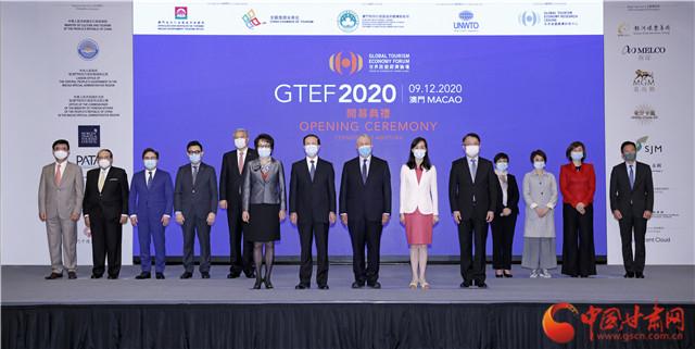 甘肃作为主宾省参加第九届世界旅游经济论坛 郝远在线出席开幕式并致辞