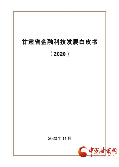 人民银行兰州中心支行发布《甘肃省金融科技发展白皮书(2020)》
