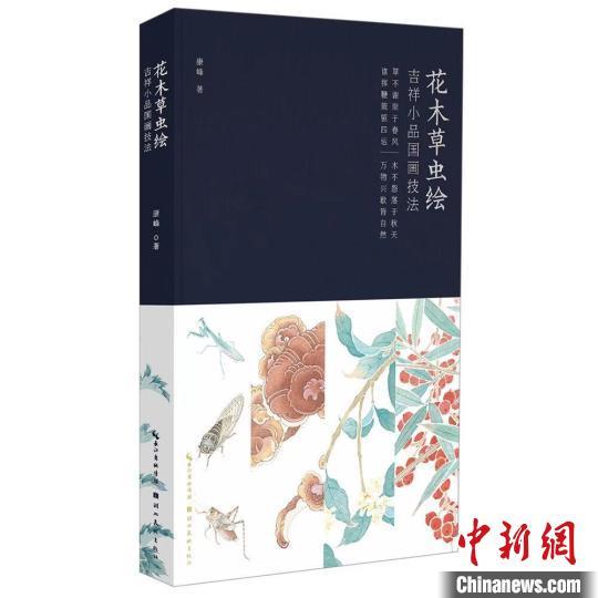《花木草虫绘:吉祥小品国画技法》在武汉首发