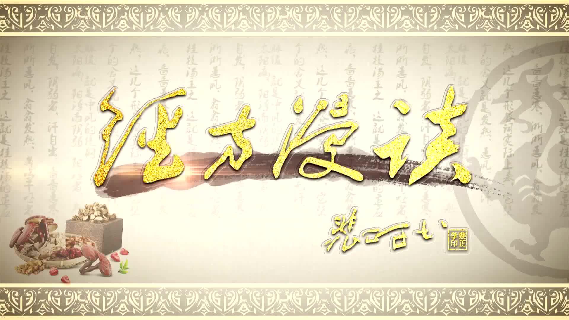 第三集丨国家级名老中医裴正学《经方漫谈》