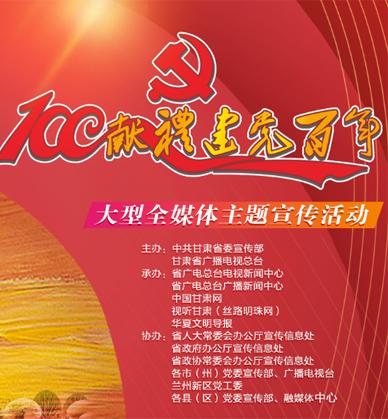 """甘肃省""""'100系列'献礼建党百年""""大型全媒体主题宣传活动实施方案"""