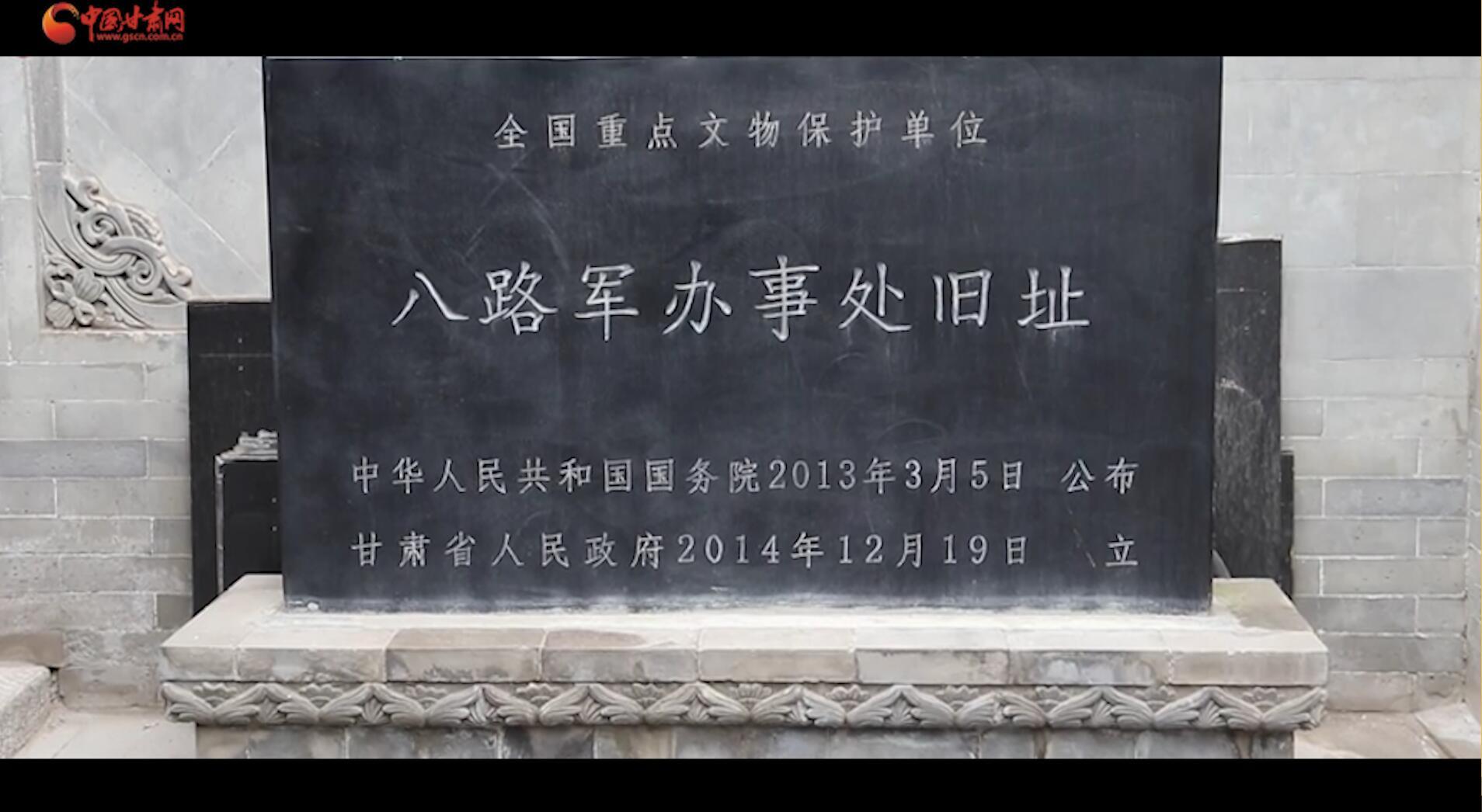 """【甘肃省""""100系列""""献礼建党百年】陇原红色故事·《八路军兰州办事处纪念馆》"""