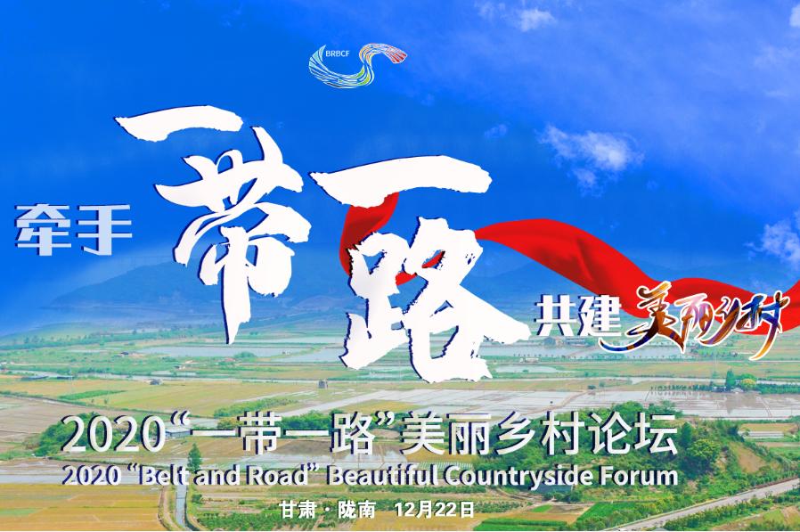 """【中国甘肃网直播】2020""""一带一路""""美丽乡村论坛"""