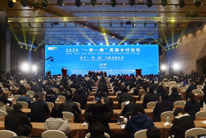 """2020""""一带一路""""美丽乡村论坛在陇南康县开幕"""
