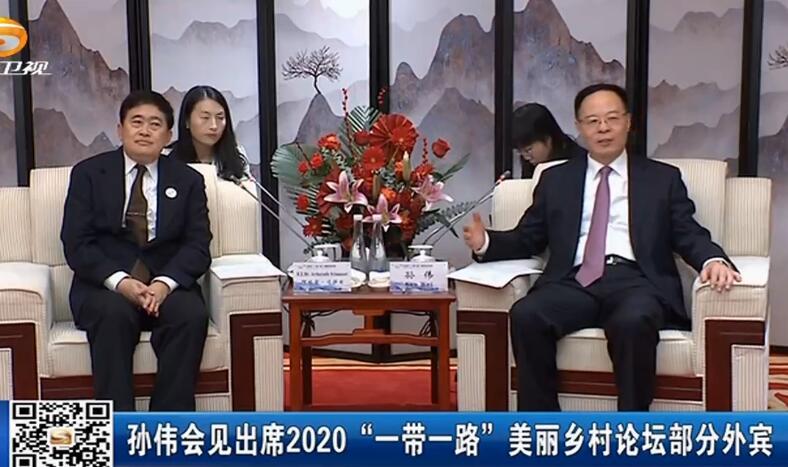"""孙伟会见出席2020""""一带一路""""美丽乡村论坛部分外宾"""