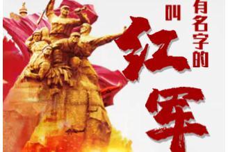 H5|80多年前红色记忆,小红军救魏煜