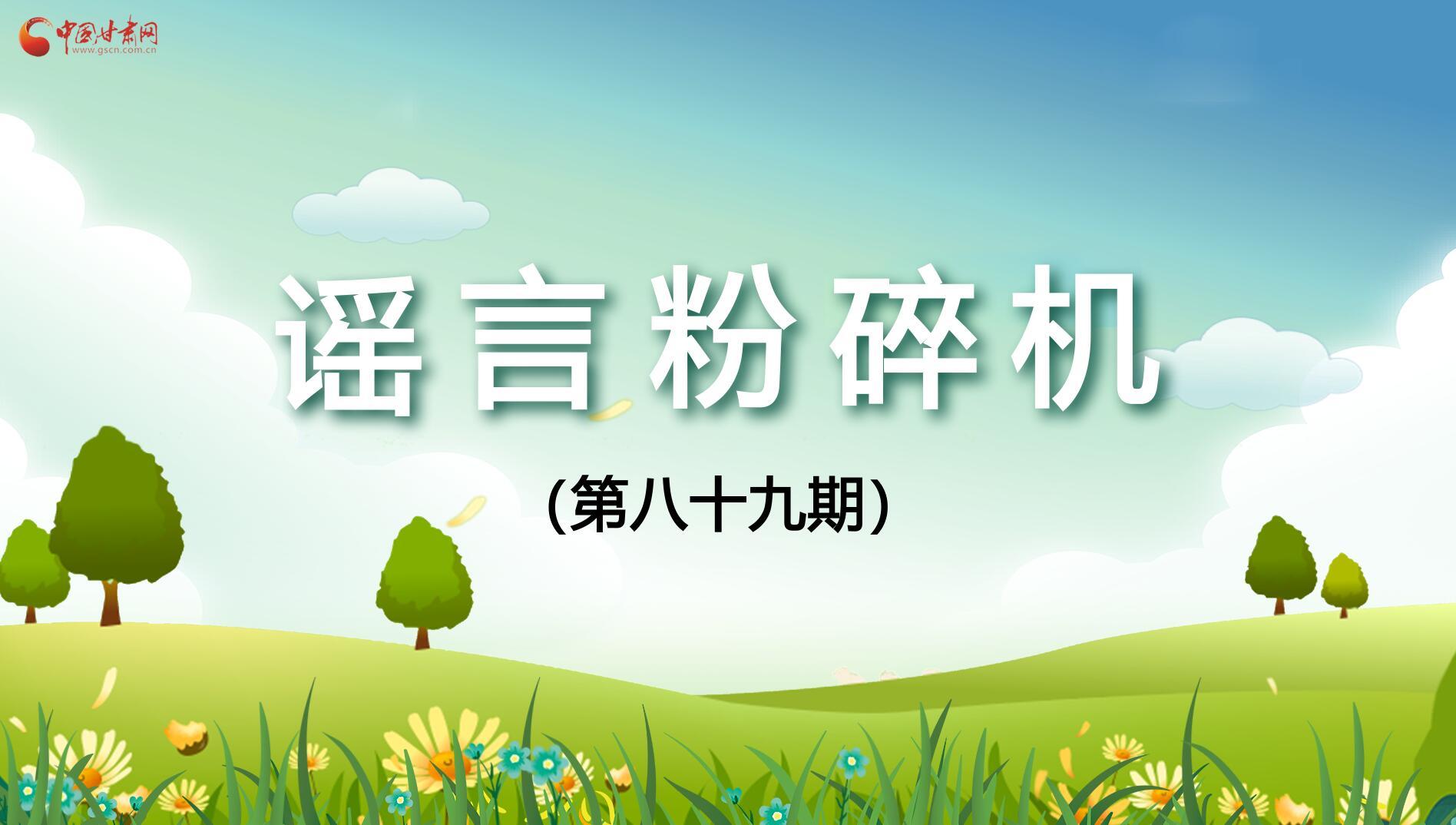 【洋芋蛋视频】谣言粉碎机(八十九)上海不缺电!深圳、上海、天津等地中小学提前放寒假?——官方辟谣
