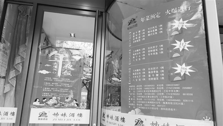 """兰州年夜饭预订火爆 热门饭店""""一桌难求"""" 半成品礼盒成""""新宠"""""""