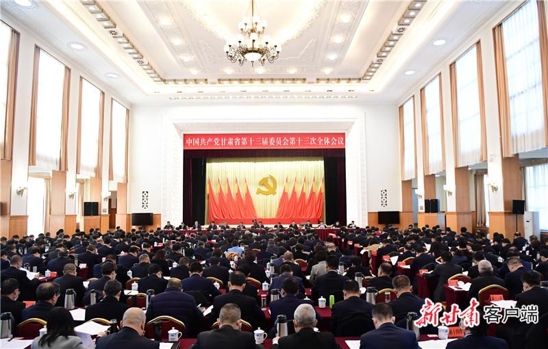 中国共产党甘肃省第十三届委员会第十三次全体会议开幕