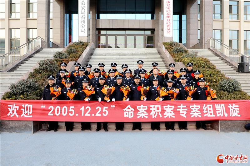 天水秦州警方侦破15年前命案积案