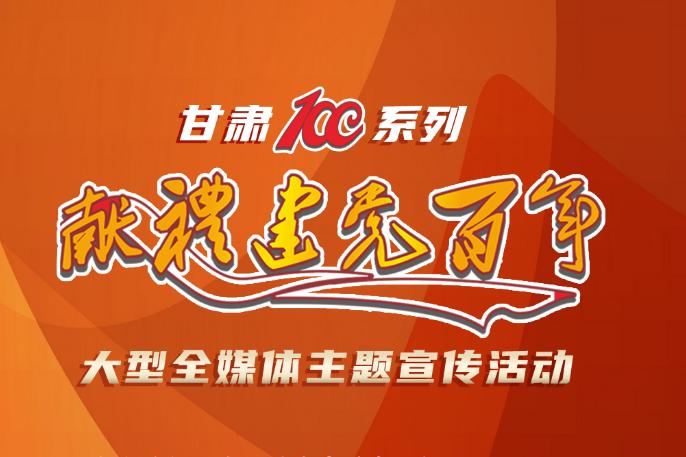 """【甘肃省""""100系列""""献礼建党百年】大型全媒体主题宣传活动系列海报(二)"""