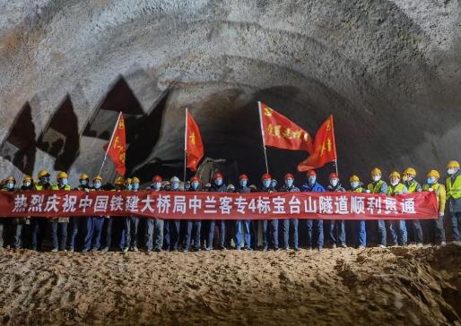 中兰客专控制性工程宝台山隧道转石梁隧道贯通