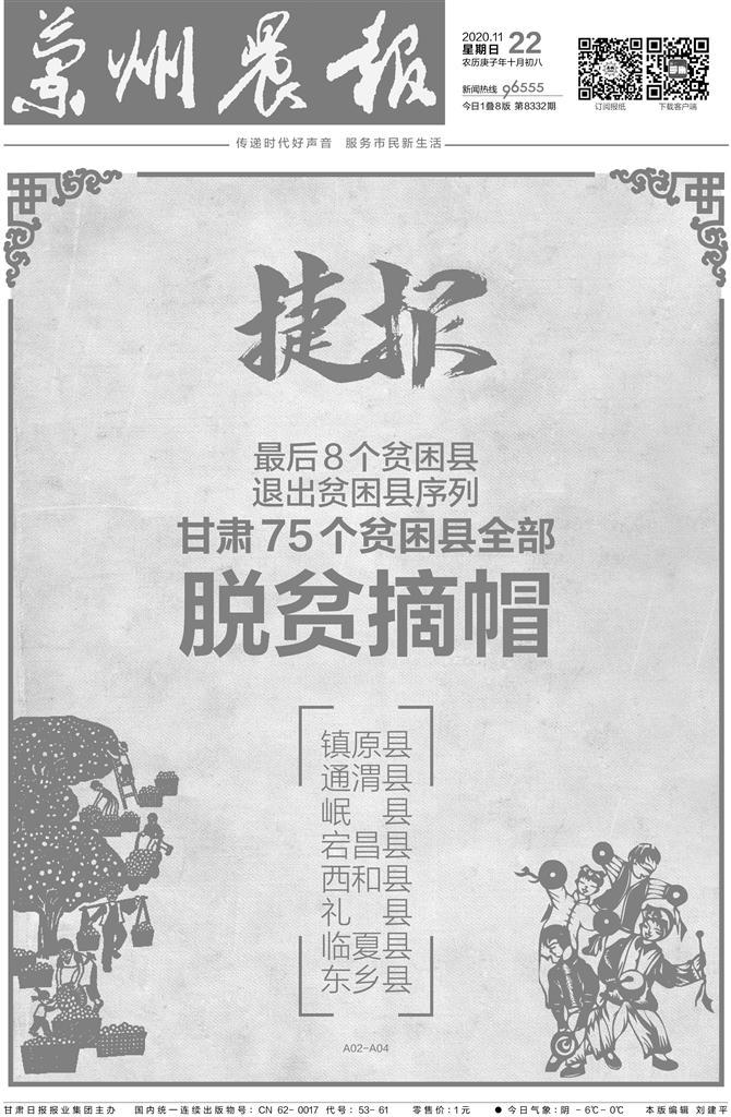 《无极五登录网站_甘肃75个贫困县全部脱贫摘帽》