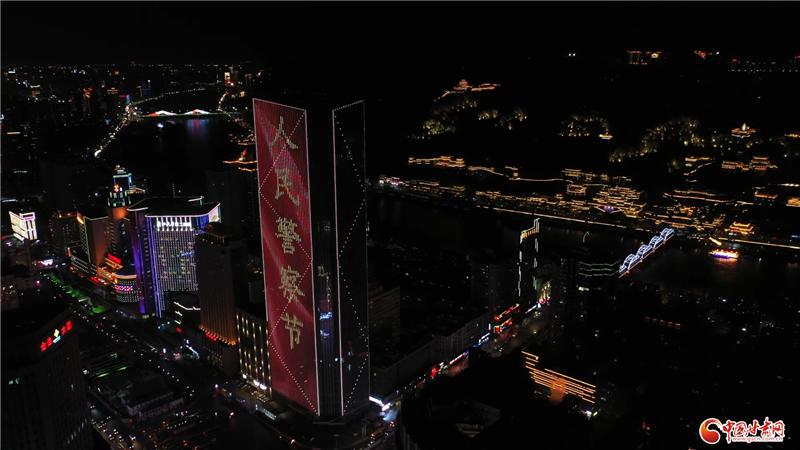 【首届中国人民警察节】金城兰州多处灯光秀向人民警察致敬