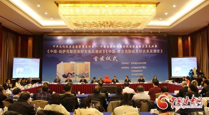 《中国—哈萨克斯坦友好关系发展史》《中国—塔吉克斯坦友好关系发展史》中文版首发式在兰州举行