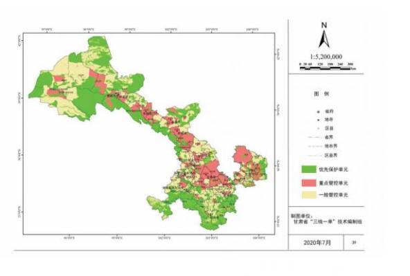 甘肃省出台《意见》划定842个单元分类管控生态环境