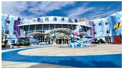 """兰州海洋公园被团省委等单位评选为""""甘肃省青少年生态文明教育基地"""""""