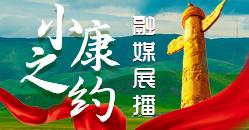 【专题】甘肃省脱贫攻坚融媒展播