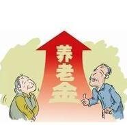 【社保】实现企业职工基本养老保险基金省级统收统支发布