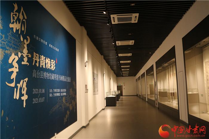 """兰州市博物馆""""携手""""高台县博物馆举办明清书画精品交流展"""