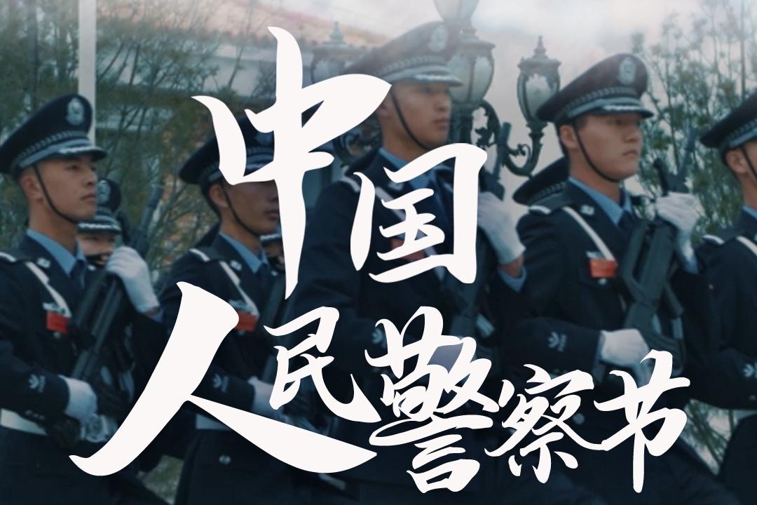 海报|中国人民警察节:有你们,真好!