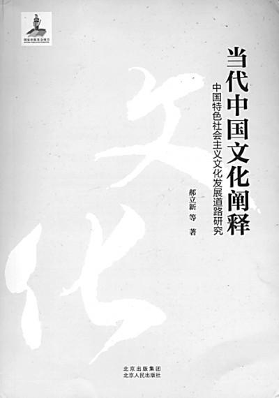 当代中国文化发展的内在机理