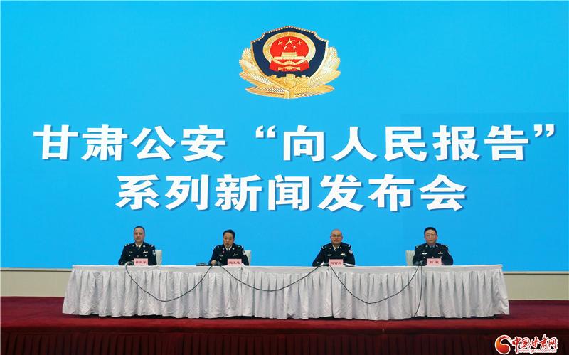 2020年甘肃公安机关破获刑事案件2.4万余起