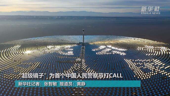 """【视频】""""超级镜子""""为首个中国人民警察节打CALL"""