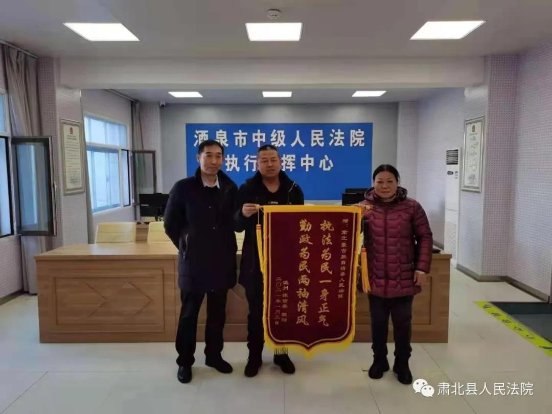 肃北法院:一面锦旗的故事