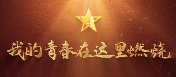 甘肃省征兵宣传片超燃来袭!