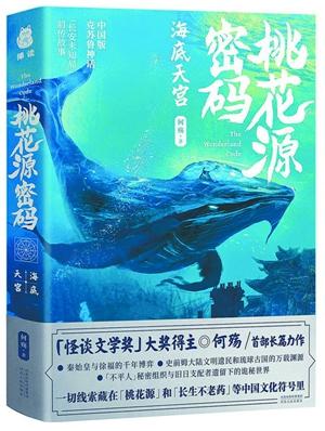《桃花源密码·海底天宫》:一次重组中国文化元素的试验