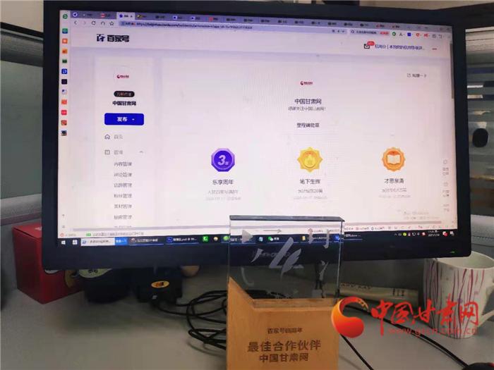 """中国甘肃网荣膺百度百家号""""最佳合作伙伴""""荣誉"""
